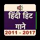 Bollywood Hindi Songs 2011-2017 (हिंदी गाने)