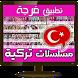 فرجة : شاهد مسلسلات تركية by pixwell agency