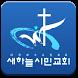 새하늘시민교회 by 웹처치