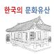 한국의 문화유산 by ankelly