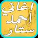 اغاني احمد ستار بفراقك 2017 by devmus ne