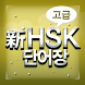 New HSK Advanced pro by iPandaLab Inc