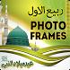 Rabi Ul Awal Photo Frames-Eid Milad Un Nabi Editor by Injeer Apps