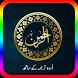 Surah Ar Rahman Mp3 Offline by Suto App