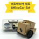 bitBrickCar 비트브릭 비트박스카 by YoonJaeil