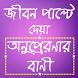 অনুপ্রেরণার বাণী ও উক্তি - Bani Chirontoni Bangla by WikiReZon