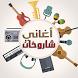 أغاني شاروخان 2016 by أغاني عربية