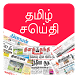 All Tamil News India Newspaper by App Guruz