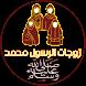 زوجات الرسول ﷺ و التعريف بهن by MM Dev