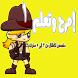 إمرح وتعلم - لعبة الحروف العربية by Mohammad Alkhalailah