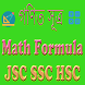 গণিত সূত্র JSC SSC HSC by Panchdona ICT Center