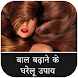 How to Make Long Hair - Lanbe Bal kese kare