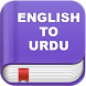 English to Urdu Dictionary by TECHNO BRILLIANT