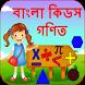 Bengali Kids Math | গণিত by Urva Apps