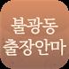 불광동출장안마 - 은평구 대조동 연신내 출장마사지 by 김진희