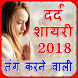 Best Dard Shayari 2018 by Android Masti Time