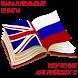 Английский для продолжающих by Adamant Mobile