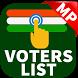 2018 Madhya Pradesh Voters List by Pixel Appz