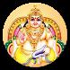 Kubera Lakshmi Mantra by AppaRum