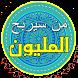 لعبة من سيربح المليون by apps the arabic