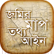 জমির মাপ, তথ্য ও আইন by Kaders App Studio