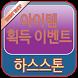 하스스톤 꽁템샵 - 무료아이템 by Event World