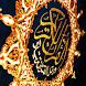 ﺗﺠﻮﻳﺪ ﻭﺗﻔﺴﻴﺮ ﻣﻴﺴﺮ Holy Quran 2 by Smarter Soft