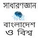 সাধারণজ্ঞান বাংলাদেশ ও বিশ্ব by Addin apps bd