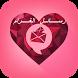 رسائل الحب و الغرام 2016 by Anasvipa