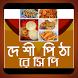 দেশী পিঠা রেসিপি by Fusion Bangla Apps