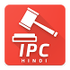 IPC Hindi - Indian Penal Code Law Handbook by Pshyco Technology