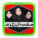 Siti Hawa | Queen of Sholawat by Hamba Allah Dev