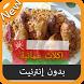 اكلات عمانية جديدة بدون نت by Rdow Apps
