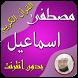 القرآن بدون نت مصطفى إسماعيل by rightapps