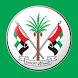 تطبيق دائرة الخدمات الاجتماعية by Sharjah Social Services Department