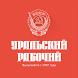 Уральский рабочий by ООО «Медиа-холдинг «Уральский рабочий»