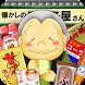なつかしの駄菓子屋さん by char room