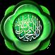 Shahada Wallpaper by Islamic Apps