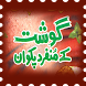 Beef & Mutton Eid Recipes by Arshman Software Inc.