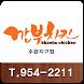 깐부치킨 수완지구점 by TW harmony