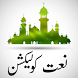 Famous Urdu Naats Collection by Rasant Solutions