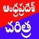 AP History in Telugu by PABBU SRIRAMULU