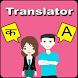 Marathi To English Translator by Translator Text & Voice Translator