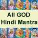 All Hindu God Mantra In HINDI by F FOR FUN