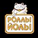 Роллы Йолы г.Йошкар-Ола by FoodSoul