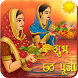 Chhath Puja by GolemTechApps