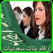 ارقام هواتف بنات سعوديات by ارقام بنات