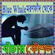 Blue Whale মরণফাঁদ থেকে বাঁচার কৌশল