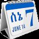 Ethiopian Calendar (ቀን መቁጠሪያ) by Keyroad