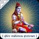 Shiv Mahimna Stotram by avtechnoz